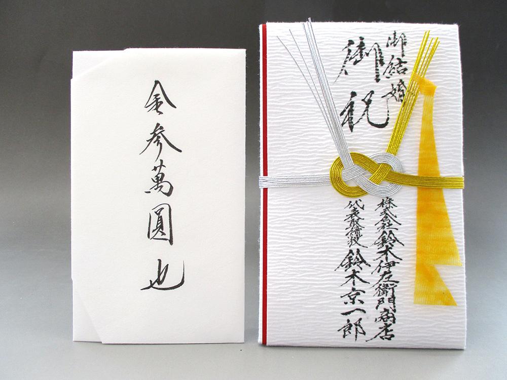 祝儀袋の上書き(表書き)について