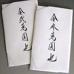 円 三 漢字 万
