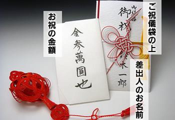 祝儀袋 書き方, のし袋 書き方