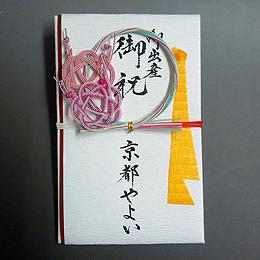 祝い 袋 書き方 出産